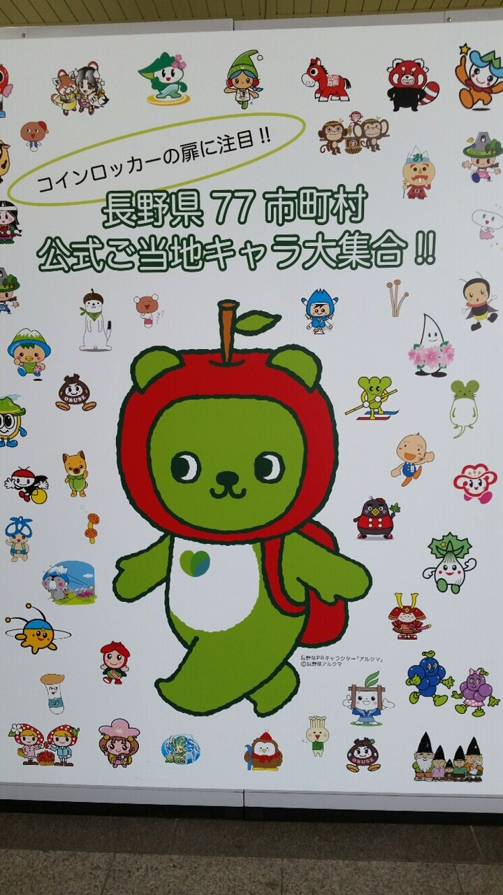 Every city has its own character. Nagano's has an apple because this is apple-growing territory. The character is surrounded by mascots for other cities in the prefecture.