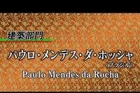 Paulo Mendes da Rocha, 2016 Laureate of Architecture 【Official Video】