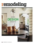 Remodeling Magazine September 2016