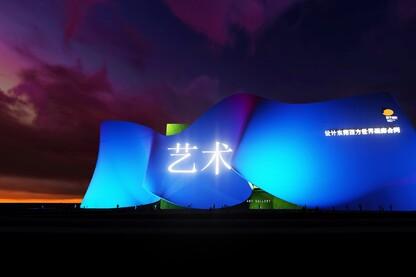 Multifunctional Art Complex, Dongguan, China