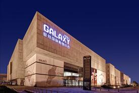 Galaxy Mall in Tianjin Cultural Complex
