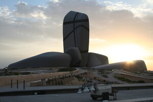 King Abdulaziz Centre